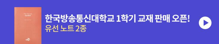 [대학교재]한국방송통신대학교 교재 온라인 첫 판매 오픈 이벤트