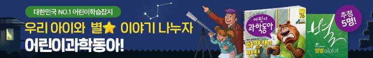 [잡지] 동아사이언스 <어린이 과학동아 Vol.04> 구매 이벤트 추첨_김영민