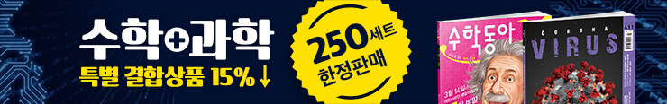 [잡지] 동아사이언스 <과학동아+수학동아 2020.3 합본호> 구매 이벤트(웹노출)_김영민