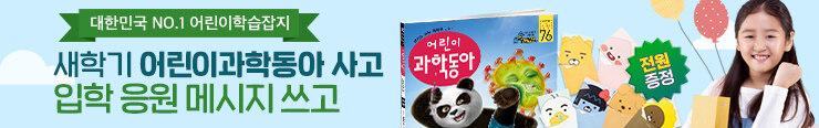 [잡지] 동아사이언스 <어린이 과학동아 Vol.05> 구매 이벤트(웹노출)_김영민