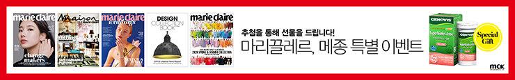 [잡지] MCK퍼블리싱 2020년 3월호 특별 선물 이벤트 추첨_김영민