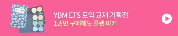 [수험서]YBM 토익 기획전