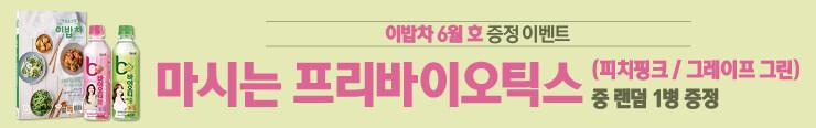 [잡지] 이밥차(그리고책) <이밥차 2020년 6월호> 구매 이벤트 노출용_김영민