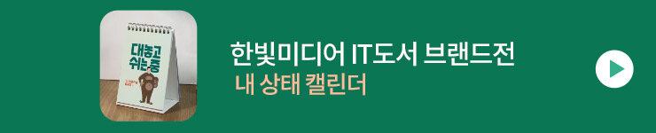[컴퓨터]한빛미디어 IT 브랜드전