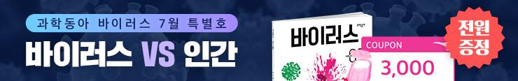 [잡지] 동아사이언스 <과학동아 7월호> 구매 이벤트(쿠폰)_김영민