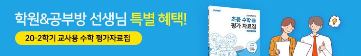 [초등참고서] 좋은책신사고 <신사고 초등 수학도서> 구매 이벤트 증정_김영민