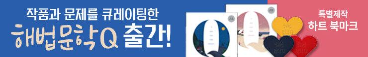 [고등참고서] 천재교육 <고등 해법문학Q 시리즈> 구매 이벤트 증정_김영민