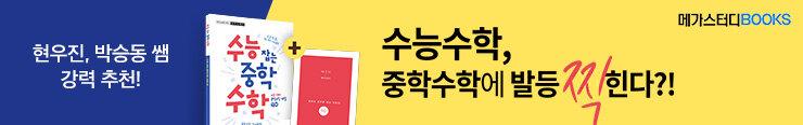 [중등참고서] 메가스터디 <수능 잡는 중학 수학> 구매 이벤트 증정_김영민