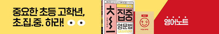 [초등참고서] 키출판사 <초집중 영어 시리즈> 구매 이벤트 증정_김영민
