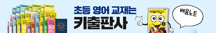 [초등참고서] 키출판사 <미국교과서 읽는 시리즈> 구매 이벤트 증정_김영민