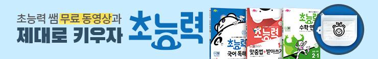 [초등참고서] 동아출판 <초능력 시리즈> 구매 이벤트 증정_김영민