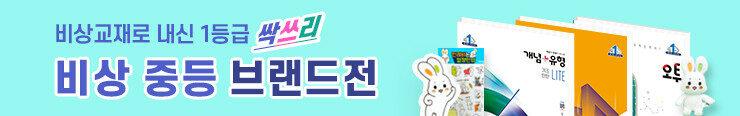[중등참고서] 비상교육 <중등교재 브랜드전> 구매 이벤트(웹노출)_김영민