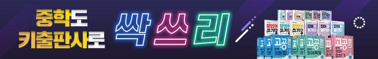[중등참고서] 키출판사 <중학 브랜드전> 구매 이벤트 증정_김영민