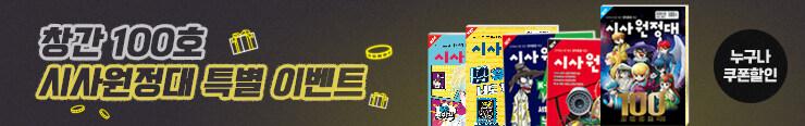 [잡지] 동아이지에듀(어린이동아) <신나는 NIE 시사원정대 10월호> 구매 이벤트(웹노출)_김영민