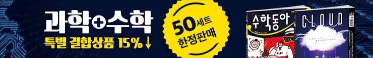 [잡지] 동아사이언스 <과학+수학 합본호 10월호> 구매 이벤트(웹노출)_김영민