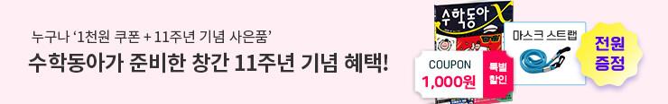 [잡지] 동아사이언스 <수학동아 10월호> 구매 이벤트 증정_김영민