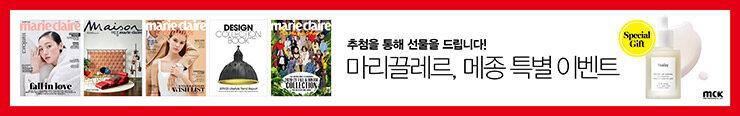[잡지] MCK퍼블리싱 2020년 10월호 특별 선물 이벤트 추첨_김영민