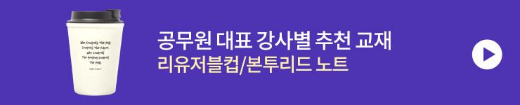 [수험서] 공무원 대표 강사별 추천교재