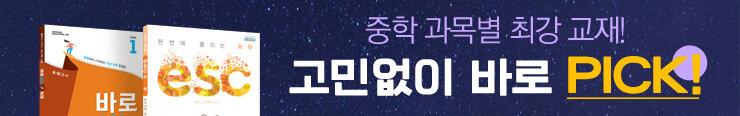 [중등참고서] 천재교육 <중등 ESC/바로 시리즈> 구매 이벤트 증정_김영민