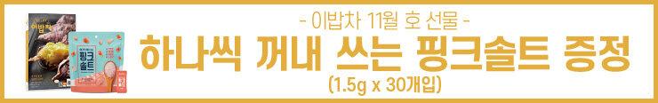 [잡지] 이밥차(그리고책) <이밥차 2020년 11월호> 구매 이벤트 노출용_김영민
