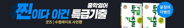 [중등참고서] 동아출판 <중학영어 특급기출 시리즈> 구매 이벤트 증정_김영민