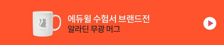 [수험서]에듀윌 수험서 브랜드전