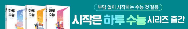 [고등참고서] 천재교육 <시작은 하루 수능 시리즈> 구매 이벤트 증정_김영민