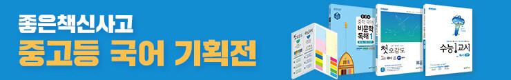[중고등참고서] 좋은책신사고 <중고등 국어 기획전> 구매 이벤트 증정_김영민