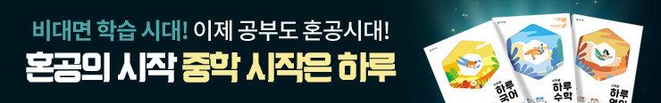 [중등참고서] 천재교육 <중학 시작은 하루 시리즈> 구매 이벤트 증정_김영민