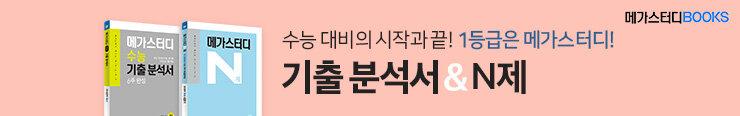 [고등참고서] 메가스터디 <기출분석서&N제> 구매 이벤트 증정(노출용)_김영민