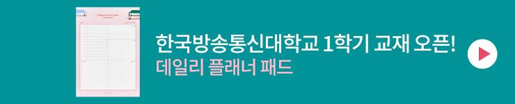 [대학교재]2021 1학기 방통대 연합