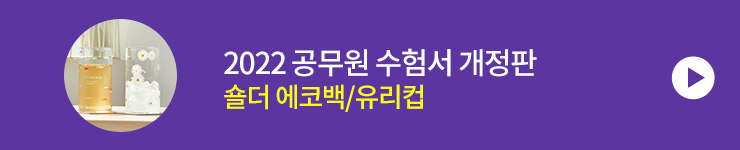 [수험서]공무원 기본서 개정판 이벤트