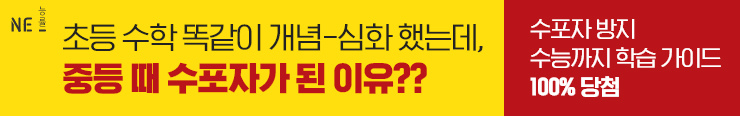 [초등참고서] NE능률 <수능까지 이어지는...> 구매 이벤트 증정_김영민