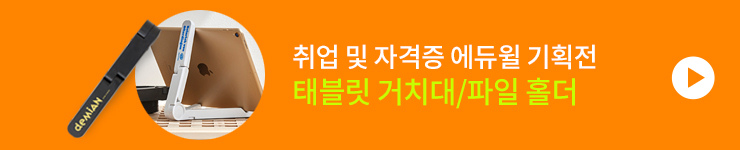 [수험서]에듀윌 취업, 자격증 브랜드