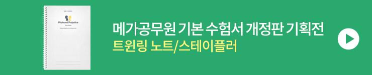 [수험서]메가공무원 기본서 개정판 이벤트