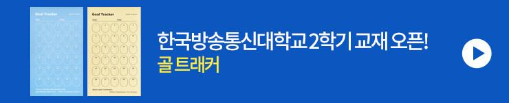 2021 2학기 방송통신대학교