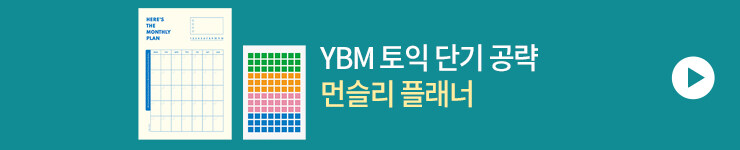 [외국어] YBM 토익 브랜드전