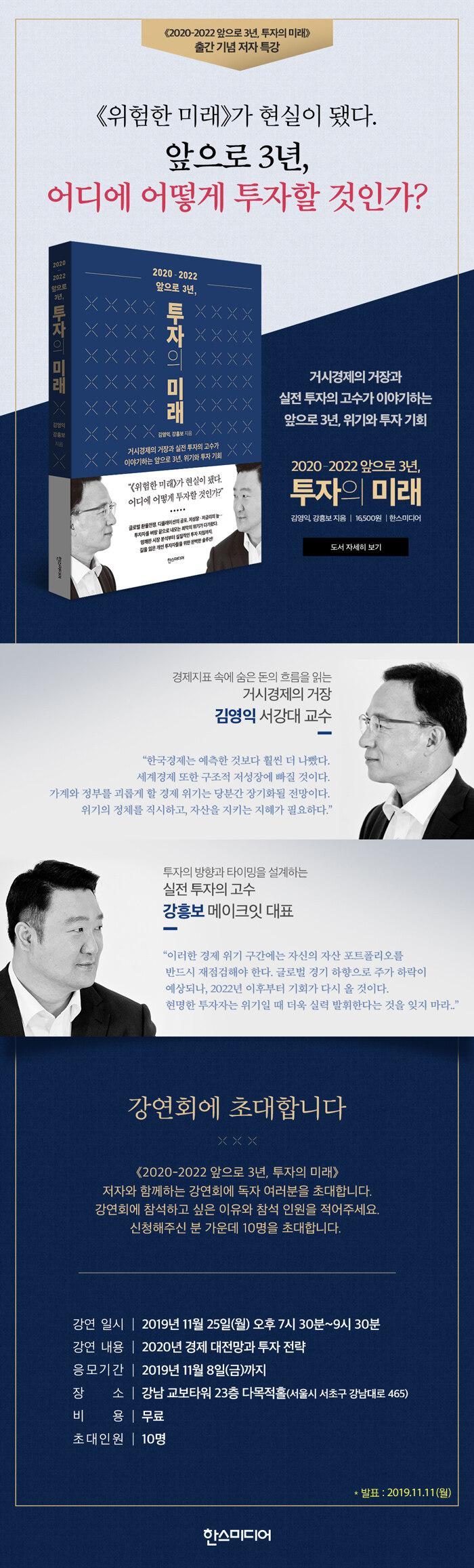 <투자의 미래> 출간 기념 저자 특강