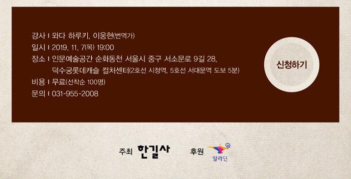 <러일 전쟁 1, 2> 저자 강연회