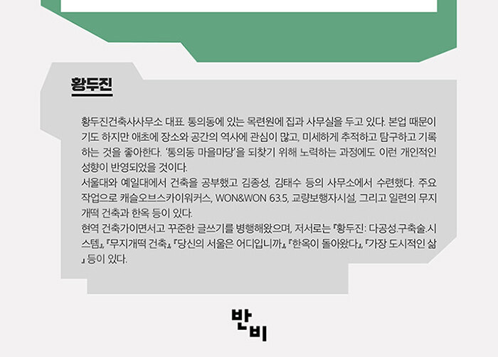 <공원 사수 대작전> 출간 기념 답사&토크
