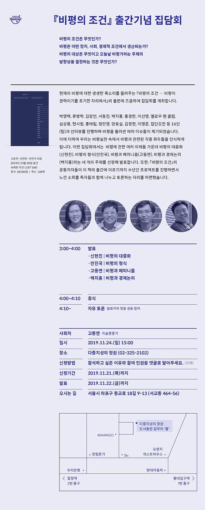 <비평의 조건> 출간기념 집담회