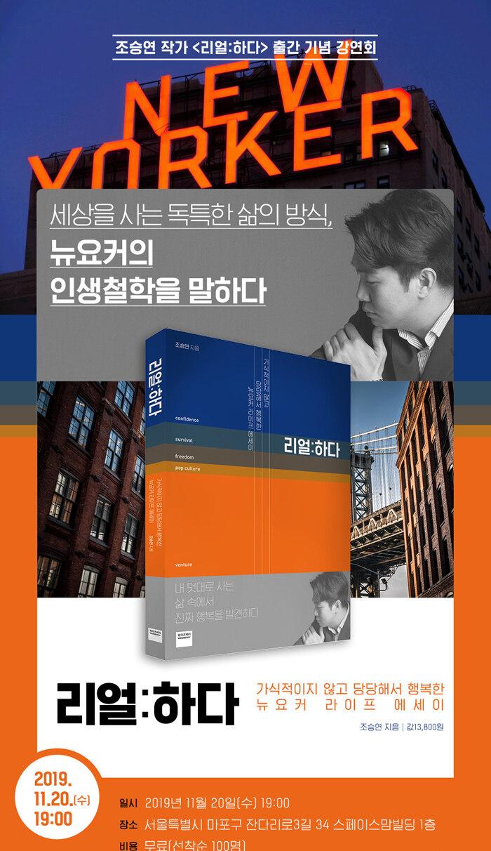 <리얼:하다> 출간 기념 강연회