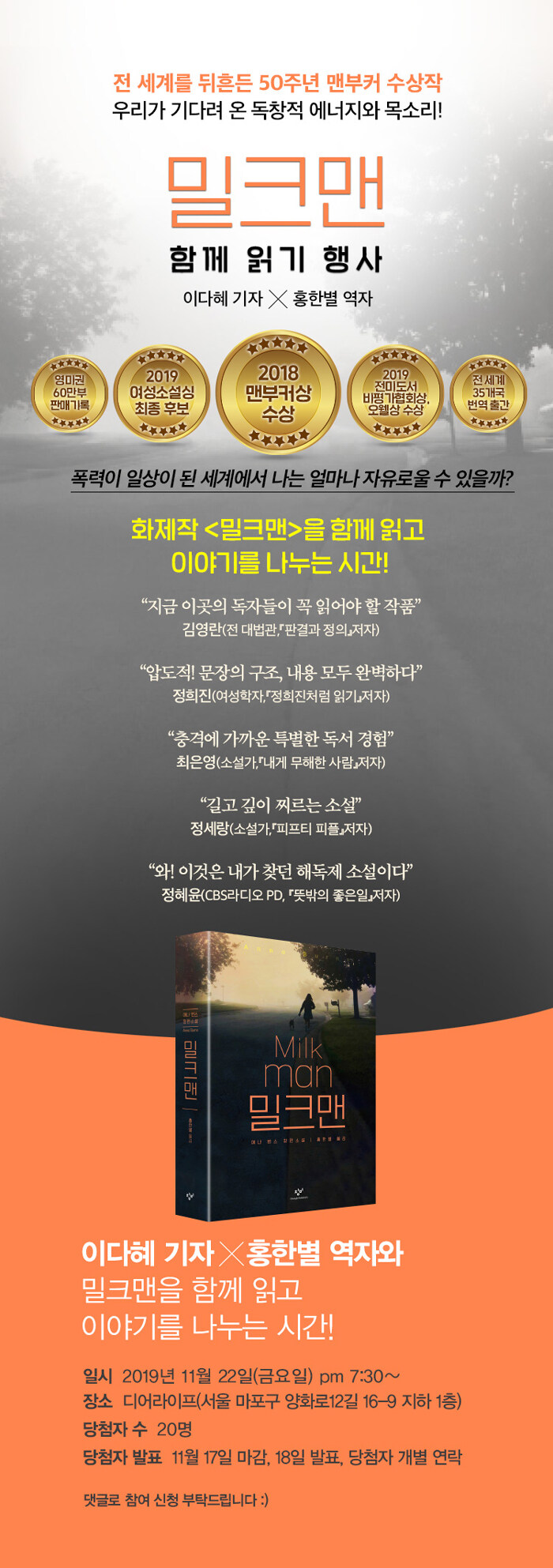 <밀크맨> 이다혜 X 홍한별 북토크