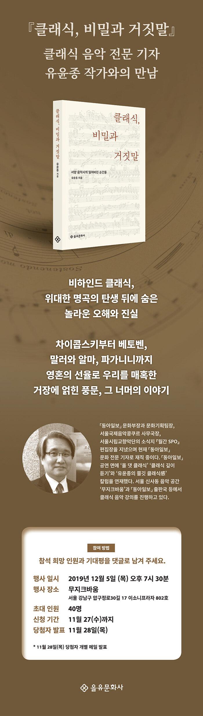 <클래식, 비밀과 거짓말> 작가와의 만남