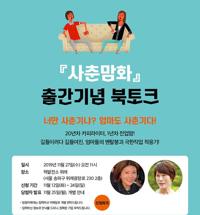 <사춘맘화> 출간 기념 북토크