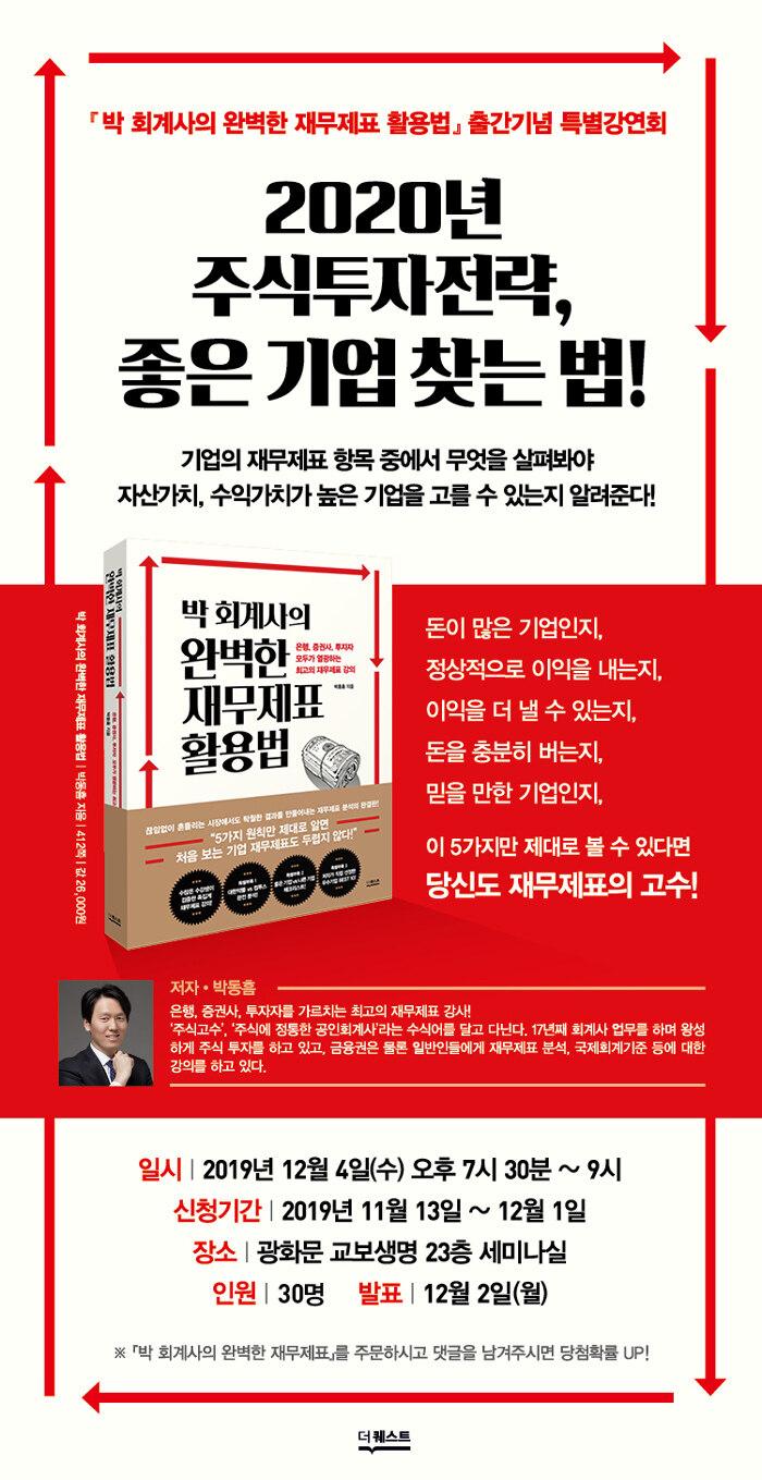 <박 회계사의 완벽한 재무제표 활용법> 저자 강연회