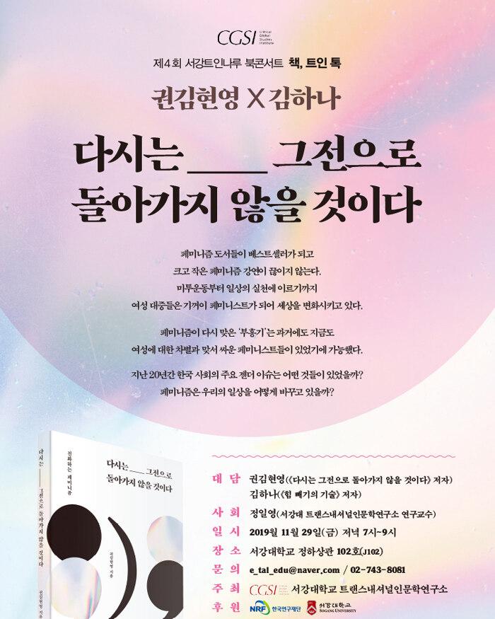 <다시는 그전으로 돌아가지 않을 것이다> 권김현영 X 김하나 북콘서트