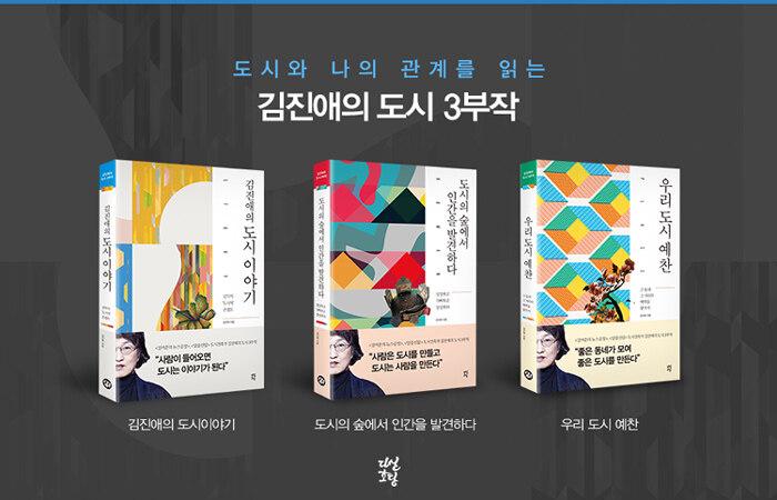 <김진애의 도시이야기> 북토크