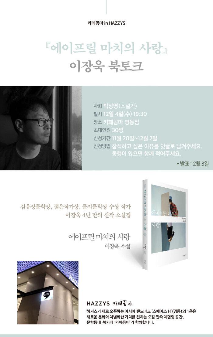 <에이프릴 마치의 사랑> 이장욱X박상영 북토크