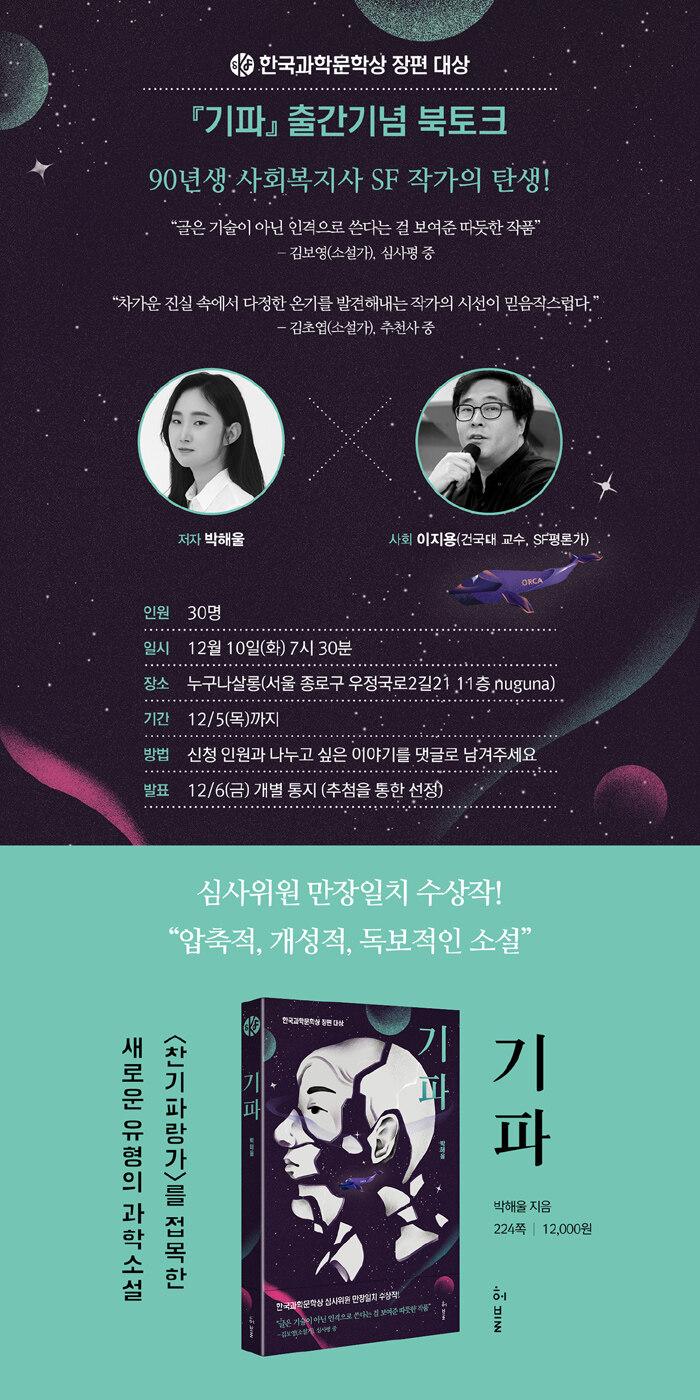 <기파> 박해울 X 이지용 북토크